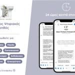 ο Δήμος Παπάγου – Χολαργού, προχωραει  στην υλοποίηση της ψηφιακής του στρατηγικής