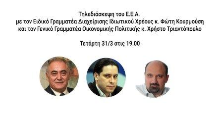 Σήμερα στις 19:00, Φ. Κουρμούσης και Χ. Τριαντόπουλος σε τηλεδιάσκεψη του ΕΕΑ: Όλα όσα πρέπει να γνωρίζουν επιχειρήσεις και επαγγελματίες για το Πρόγραμμα «Γέφυρα» και το Πρόγραμμα επιδότησης παγίων δαπανών