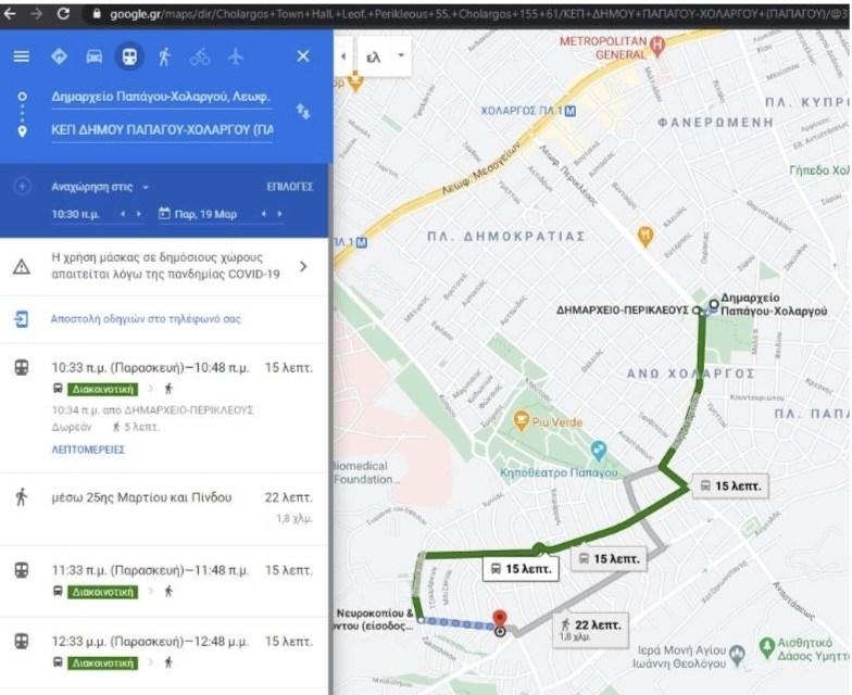 Η Δημοτική Συγκοινωνία Παπάγου-Χολαργού διαθέσιμη  στους χάρτες Google