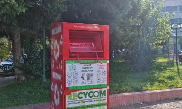 Κόκκινοι κάδοι ανακύκλωσης ρούχων και υποδημάτων στον Δήμο Παπάγου – Χολαργού