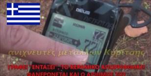 Greek-video-5