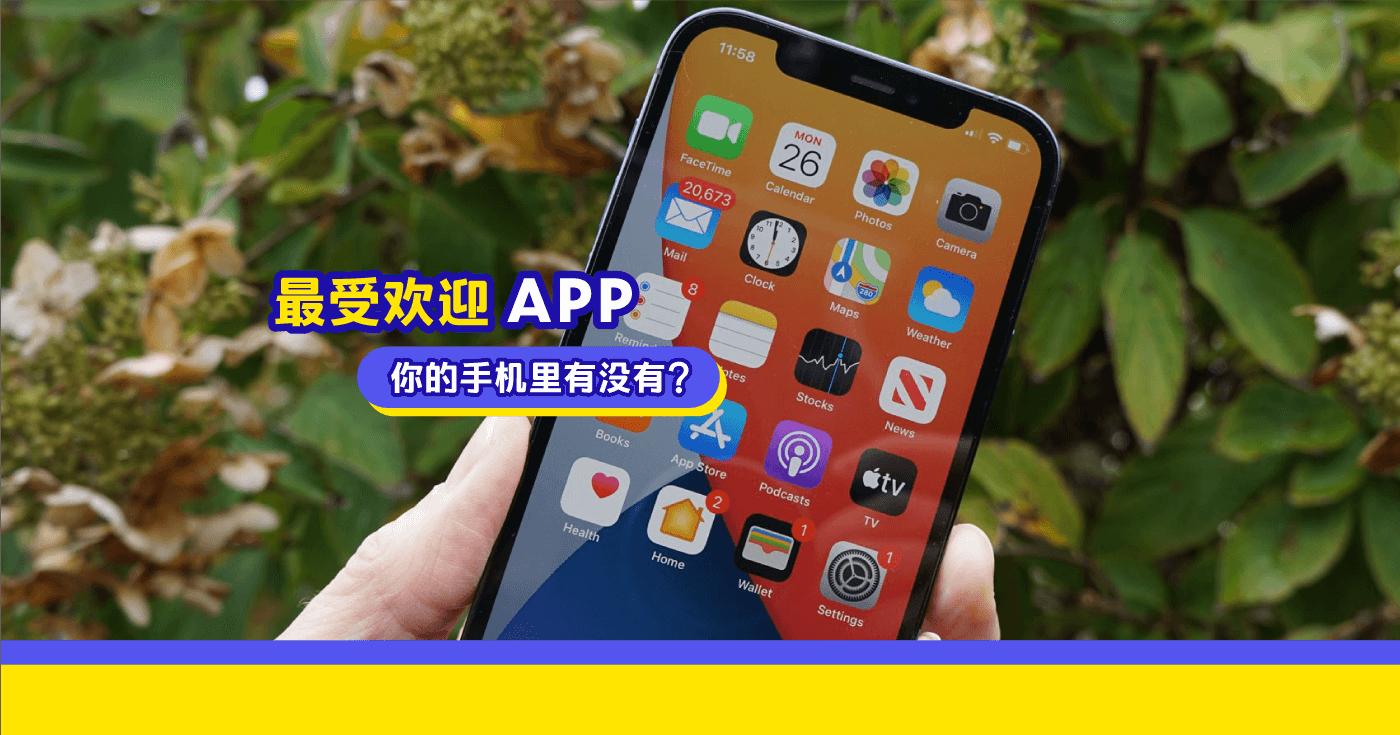 Xplode LIAO_Apple_App