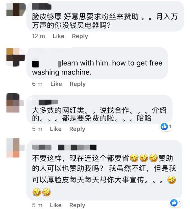 Xplode LIAO_钟盛忠_赞助_网红_吐槽