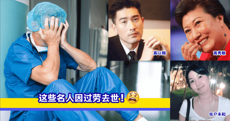 Xplode LIAO_celebrity passed away