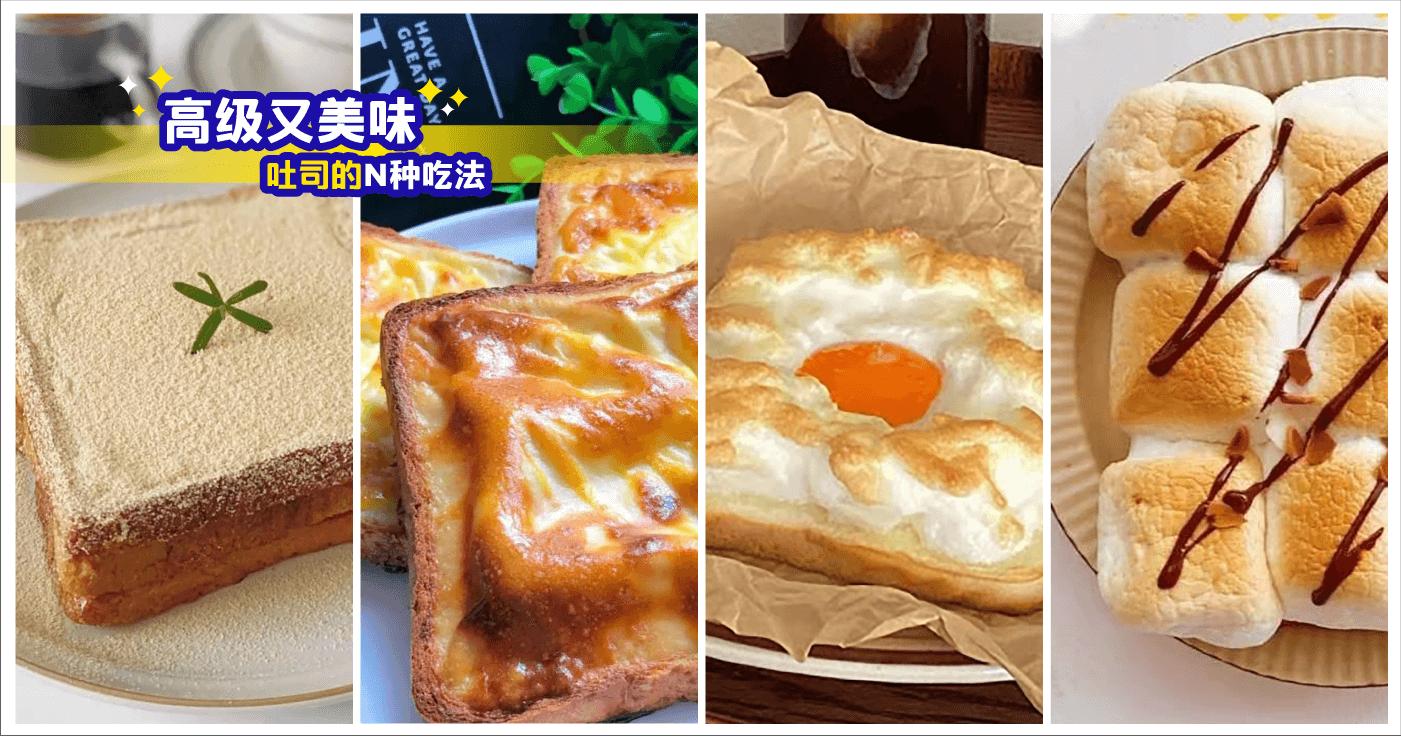 Xplode LIAO_面包食谱