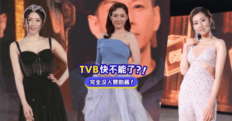 XplodeLIAO_TVB万千星辉颁奖典礼2020_红毯