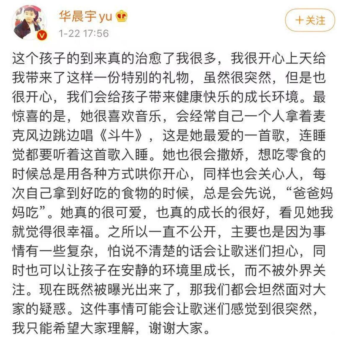 xplodeliao_华晨宇_weibo