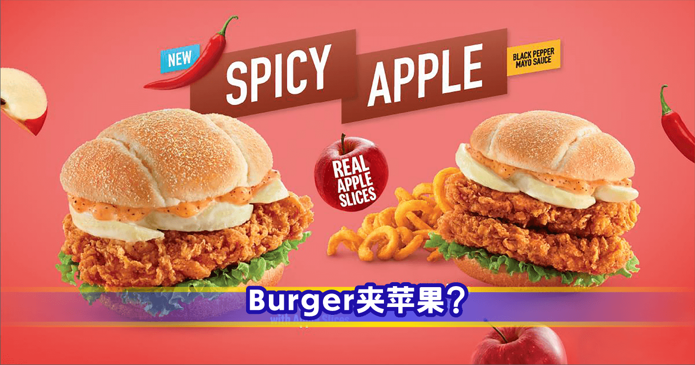Xplode LIAO_picy Chicken with Apple Slice Burger