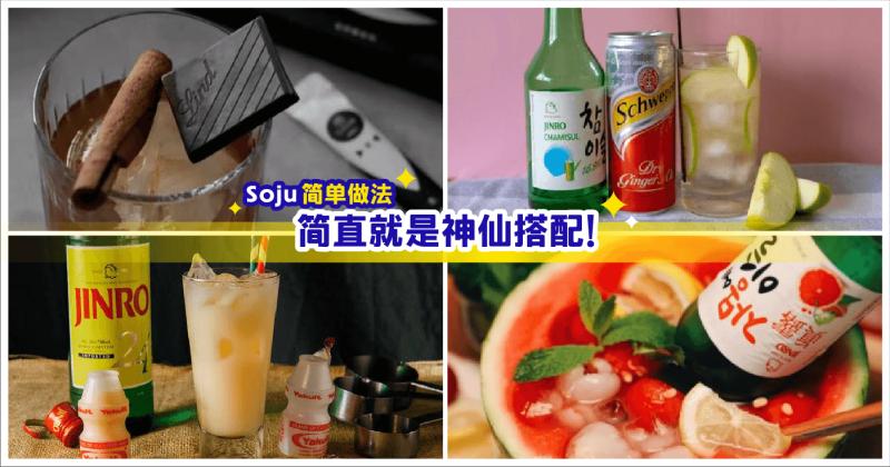 XplodeLIAO_烧酒喝法