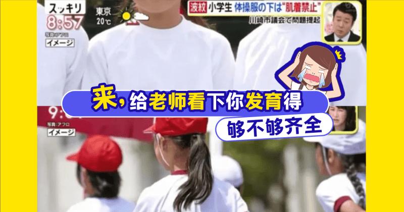 日本男教师为女学生单独检查,确认是否应该穿内衣上体育课