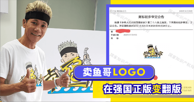 xplodeliao_王雷_卖鱼哥_商标被盗_正版变翻版