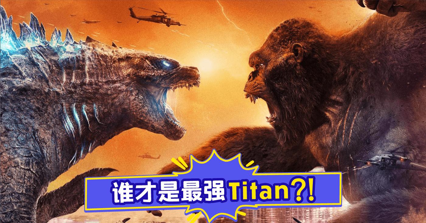 XplodeLIAO_Godzilla_vs_Kong_哥吉拉_大战_金刚