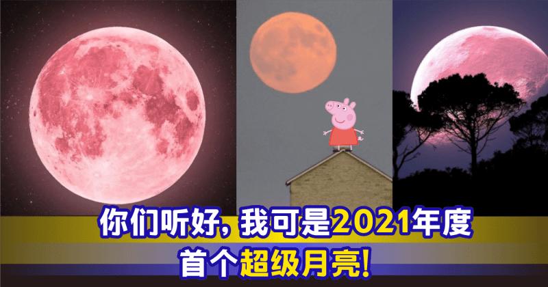 """4月27日早上马来西亚迎来2021超级月亮,超级""""粉红""""月亮"""