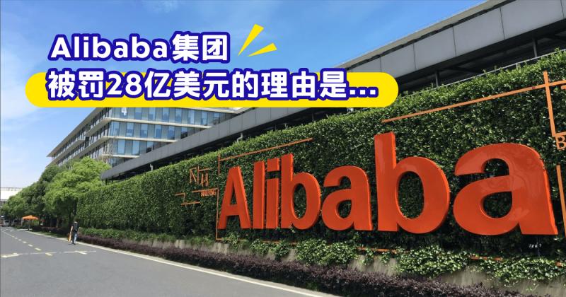 Xplode LIAO_Alibaba Group Cover
