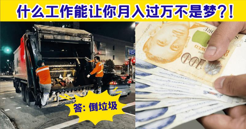 XplodeLIAO_新加坡_4k_RM14k_倒垃圾_辛苦钱_3D工作_工资单