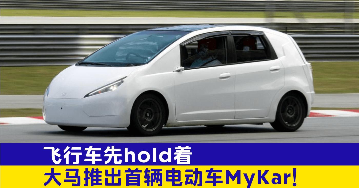 xplodeliao_电动车_electric vehicle_mykar_tesla_nio_EV_马来西亚