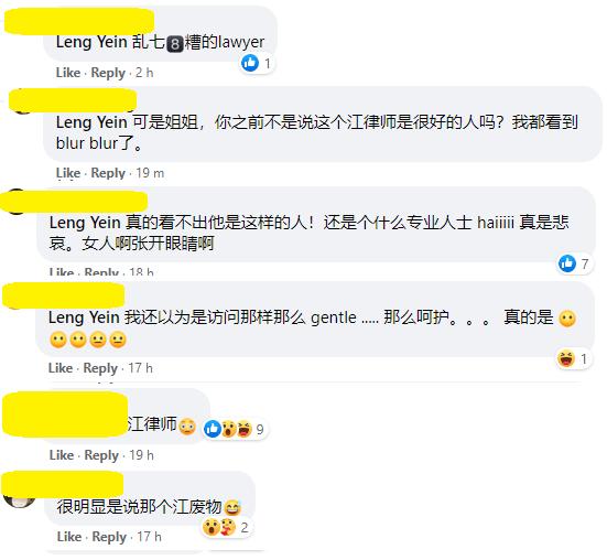 Xplode LIAO_leng yein_全民姐姐_江昭上_大马王力宏家暴