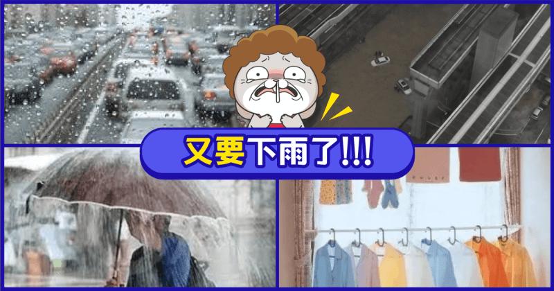 XplodeLIAO_大马下雨淹水_洗车洗衣服