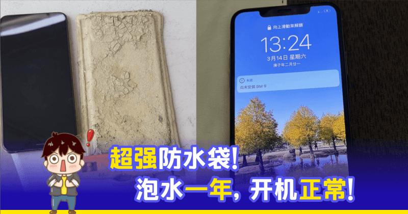 XplodeLIAO_日月潭谭底干涸_男子苹果手机失而复得
