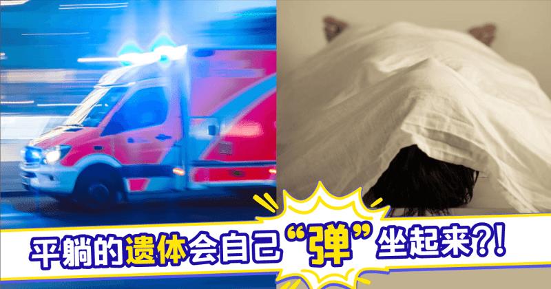 xplodeliao_奇闻_马来老翁_遗体起身_可怕_救护车司机_运尸
