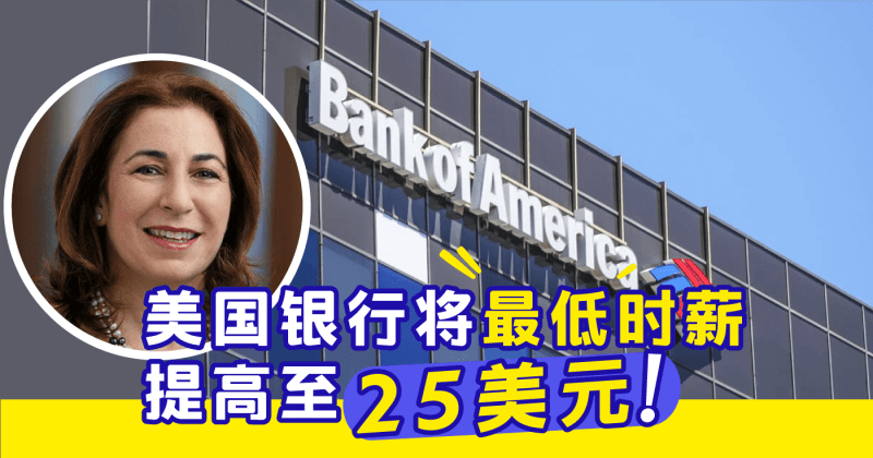 Xplode LIAO_Bank of America