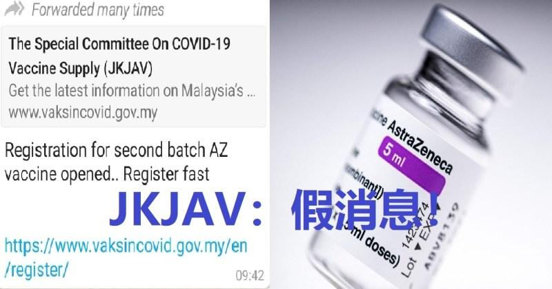 xplodeliao_Astrazeneca_阿斯利康_JKJAV_疫苗