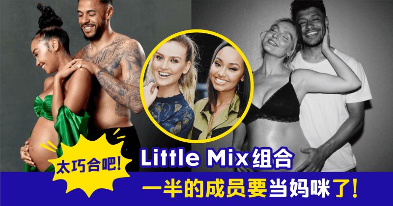 Xplode LIAO_Little Mix