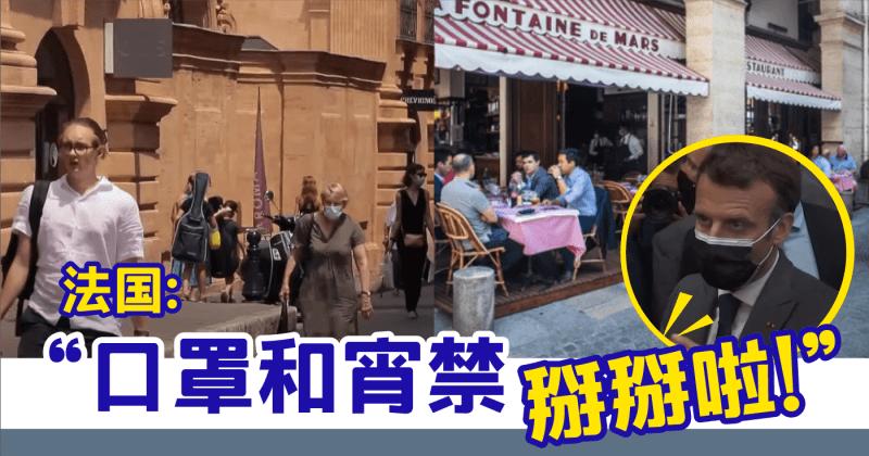 XplodeLIAO_法国解除口罩和宵禁政策_FranceMaskFreeDropCurfewPolicy
