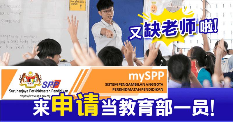 XplodeLIAO_SPP_教师职缺_教师短缺_我要当老师_申请当老师