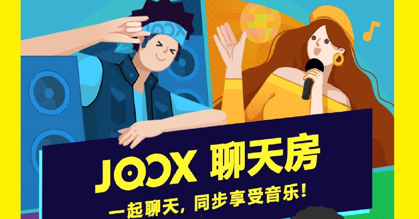Xplode liao_JOOX_聊天室