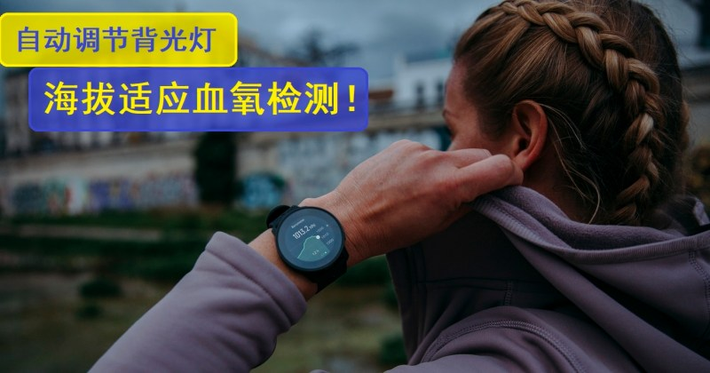 xplode liao_Suunto9Peak_智能手表