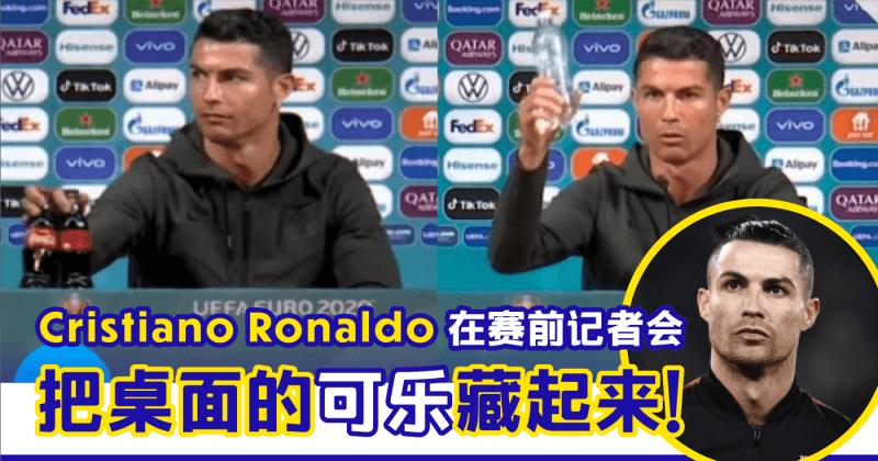 Xplode LIAO_Cristiano Ronaldo