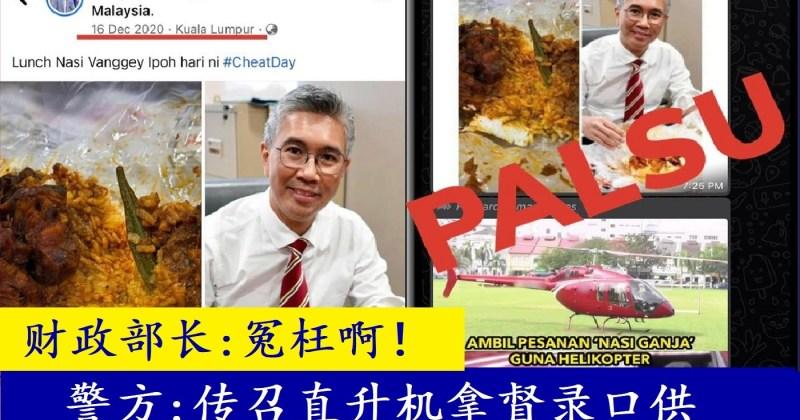 Xplode LIAO_私人直升机_怡保扁担饭