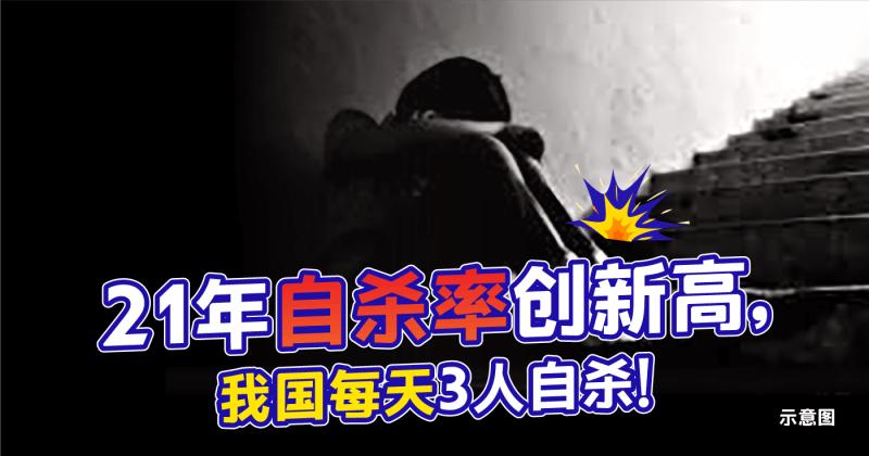 马来西亚自杀率_MalaysiaSuicideRate_KitaJagaKita