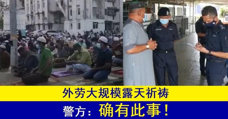 Xplode LIAO_集体祈祷_外劳集体祈祷_哈芝节_违反SOP