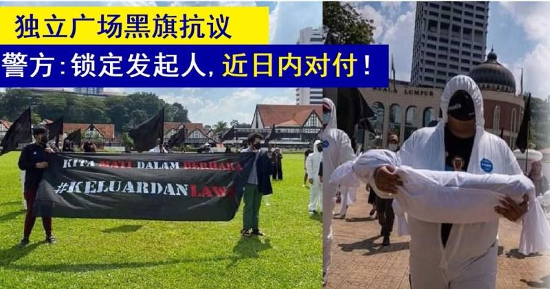 xplode liao_黑旗_独立广场_抗议政府