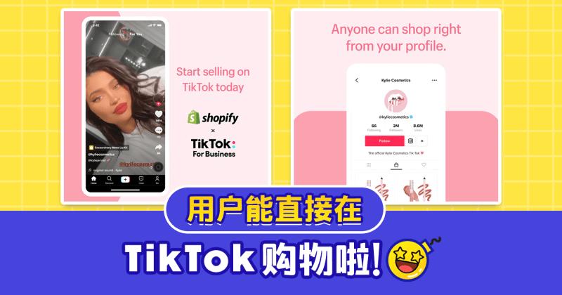 Xplode LIAO_TikTok Shopping