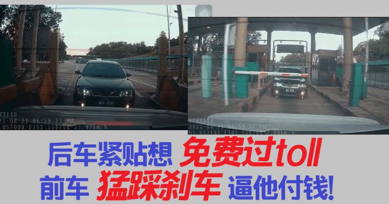 xplodeliao_toll_收费站_过路费_抖音_tiktok_免费_紧贴车尾