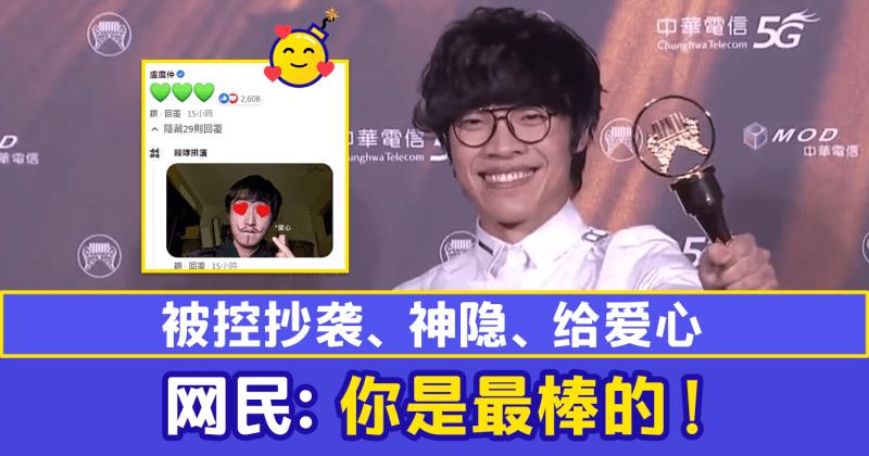 【浓缩版】《刻在我心底的名字》抄袭风波 最新消息:演唱人卢广仲首度发声,网民送爱心!