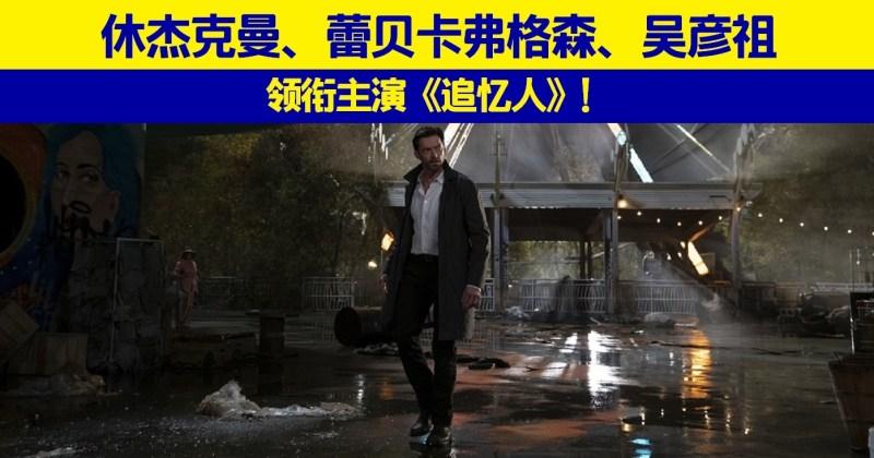 xplode liao_追忆人_好戏