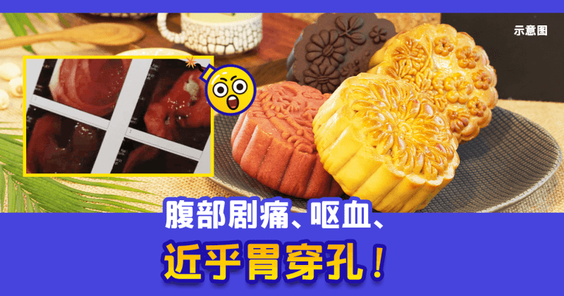 XplodeLIAO_中国 OL 连续3天月饼当晚餐
