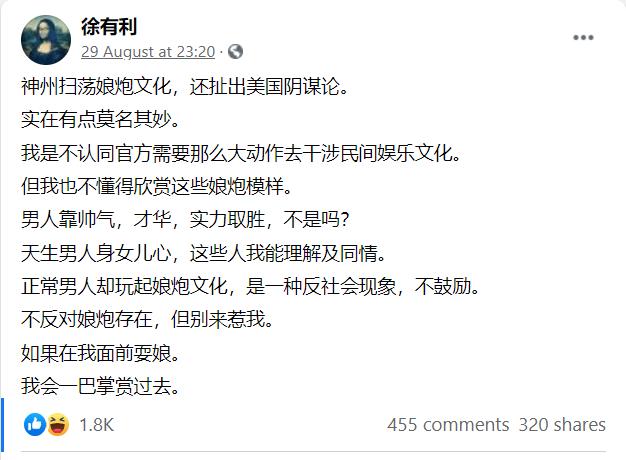 XplodeLIAO_徐有利批评-1
