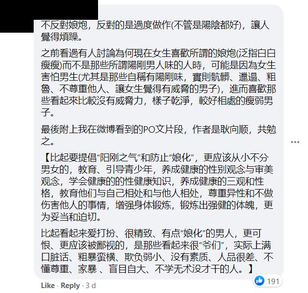 XplodeLIAO_徐有利贴文网民的留言2