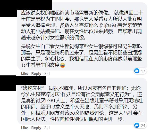 XplodeLIAO_徐有利贴文网民的留言4