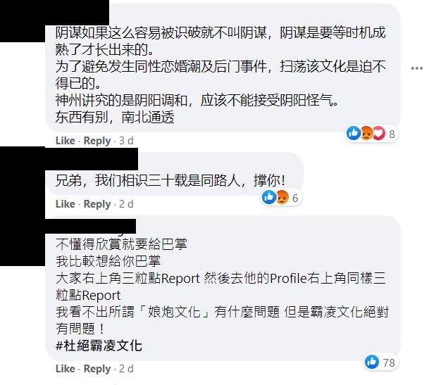 XplodeLIAO_徐有利贴文网民的留言5