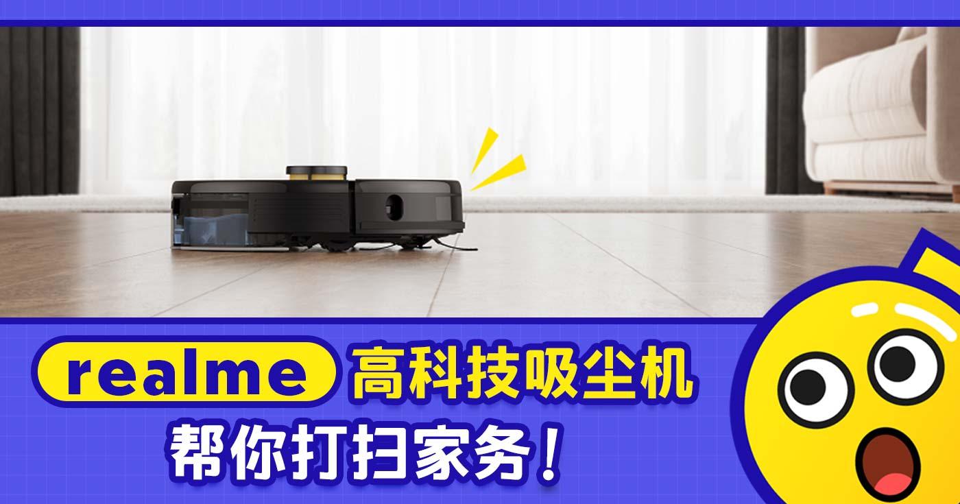 Xplode LIAO_realme-Malaysia-Robot-Vacuum