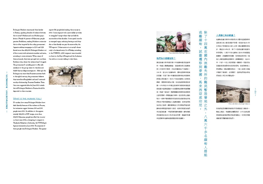 Xiao Qing Chen_Knot_Rights_Page_26