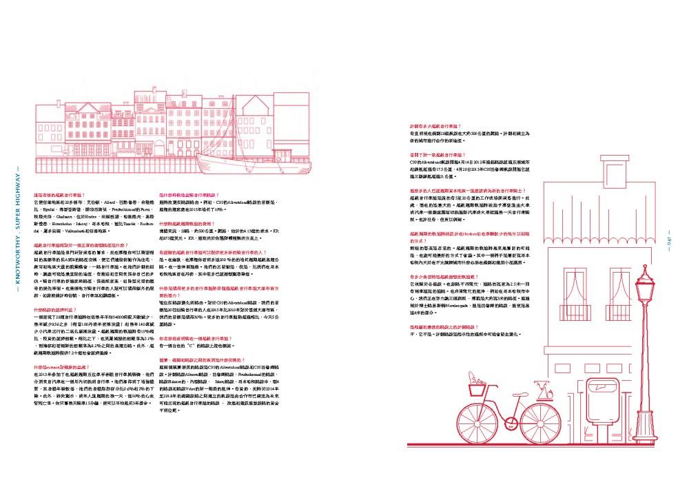 Xiao Qing Chen_Knot_Urban Amenities_Page_21