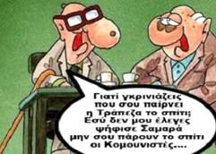 ΜΙΑ ΧΩΡΑ ΣΕ ΠΛΕΙΣΤΗΡΙΑΣΜΟ