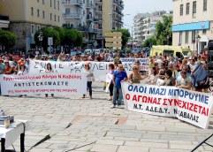 Διαμαρτυρία για την απεργία
